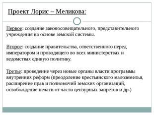 Проект Лорис – Меликова: Первое: создание законосовещательного, представитель