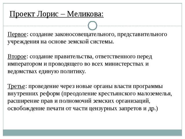 Проект Лорис – Меликова: Первое: создание законосовещательного, представитель...