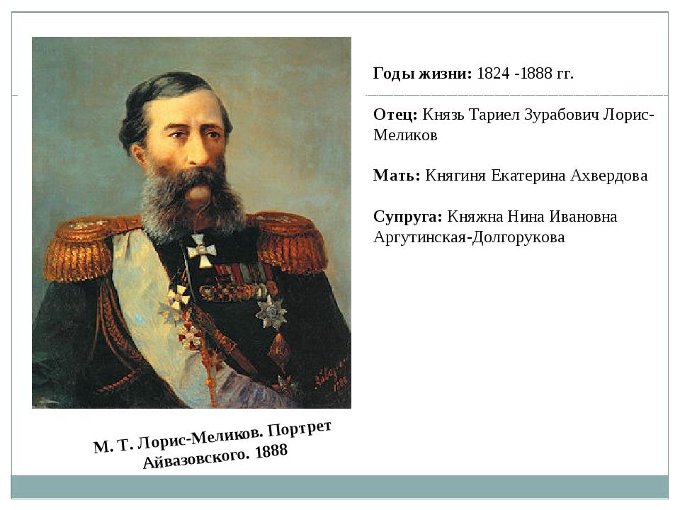 М. Т. Лорис-Меликов. Портрет Айвазовского. 1888 Годы жизни: 1824 -1888 гг. От...