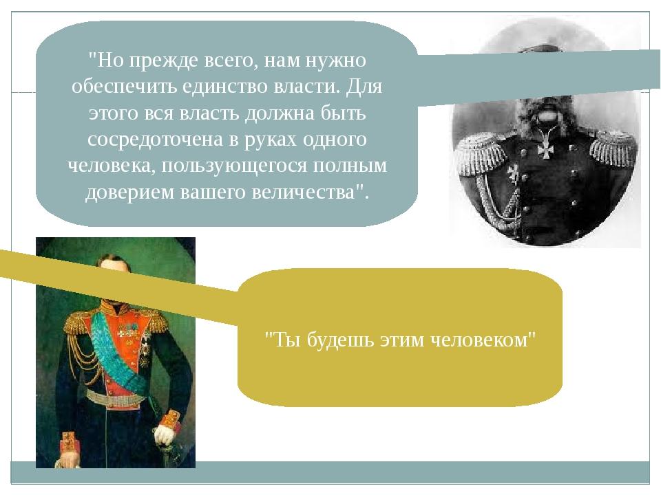 """""""Но прежде всего, нам нужно обеспечить единство власти. Для этого вся власть..."""