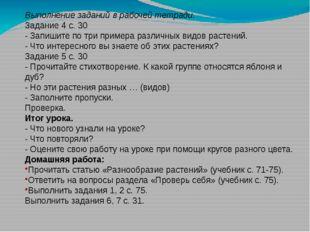Выполнение заданий в рабочей тетради. Задание 4 с. 30 - Запишите по три приме