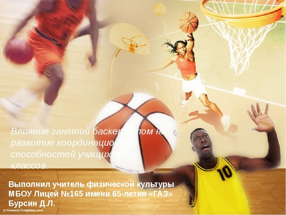 Влияние занятий баскетболом на развитие координационных способностей учащихся...