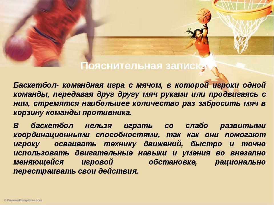 Пояснительная записка Баскетбол- командная игра с мячом, в которой игроки одн...