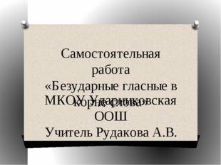 Самостоятельная работа «Безударные гласные в корне слова» МКОУ Ударниковская