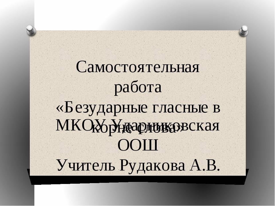 Самостоятельная работа «Безударные гласные в корне слова» МКОУ Ударниковская...