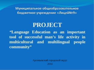 "PROJECT ""Language Education as an important tool of successful man's life act"