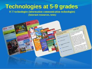 Technologies at 5-9 grades ICT technologies (information-communication techno