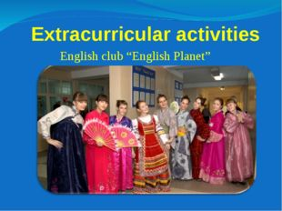 "Extracurricular activities English club ""English Planet"""