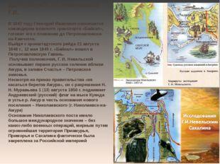 дЕЯТЕЛЬНОСТЬ Невельского Г.И. В 1847 году Геннадий Иванович назначается коман