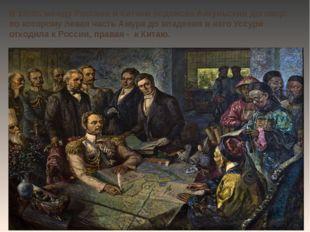 В 1858г. между Россией и Китаем подписан Айгуньский договор, по которому лева