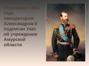 20 декабря 1858 года императором Александром II подписан Указ об учреждении А