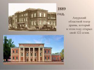 1889 год. Амурский областной театр драмы, который вэтомгоду открыл свой 12