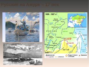 Русские на Амуре – 17 век