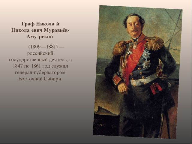 Граф Никола́й Никола́евич Муравьёв-Аму́рский (1809—1881) — российский государ...