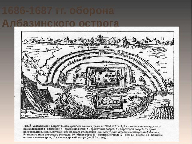 1686-1687 гг. оборона Албазинского острога