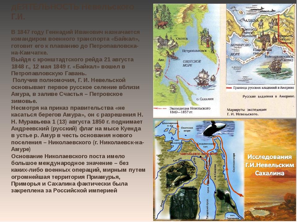 дЕЯТЕЛЬНОСТЬ Невельского Г.И. В 1847 году Геннадий Иванович назначается коман...
