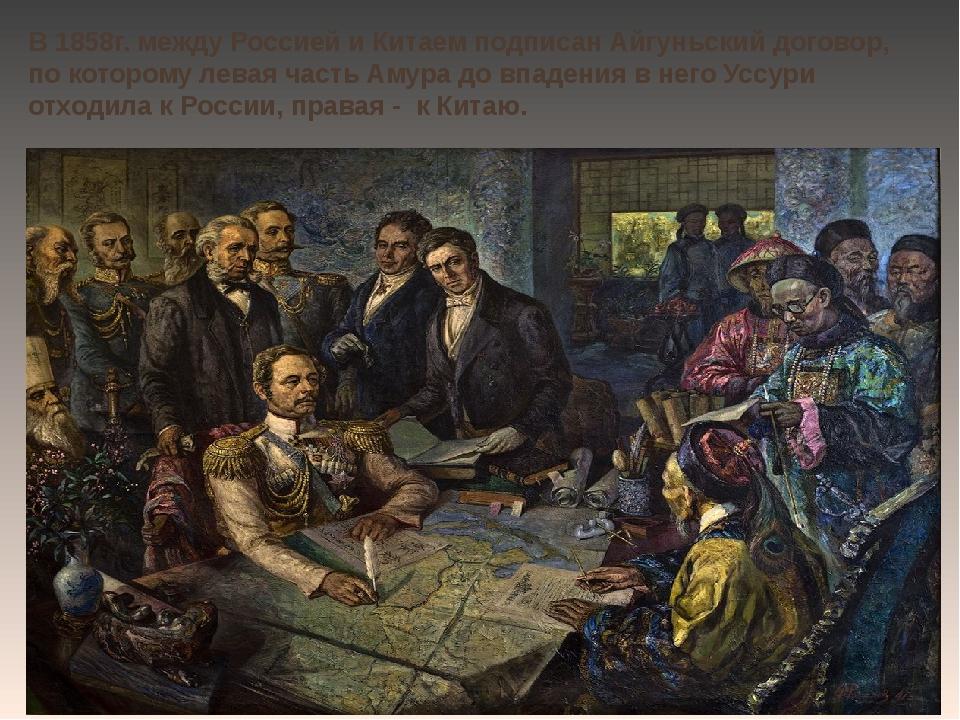 В 1858г. между Россией и Китаем подписан Айгуньский договор, по которому лева...