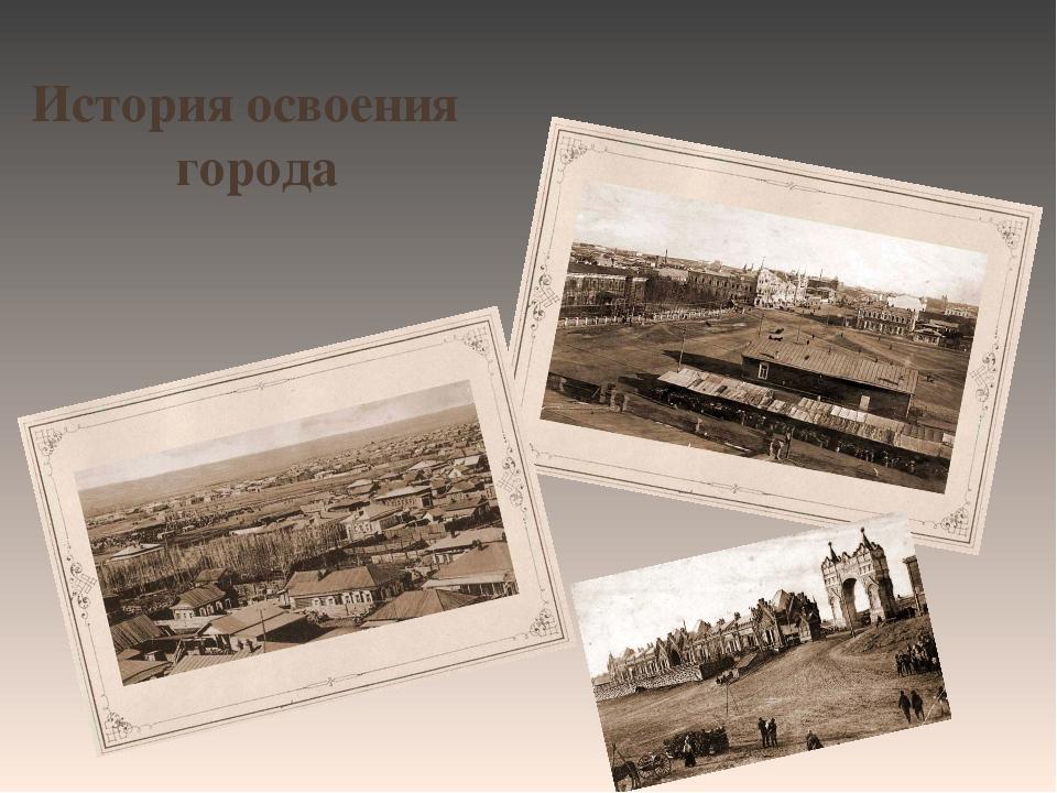 История освоения города