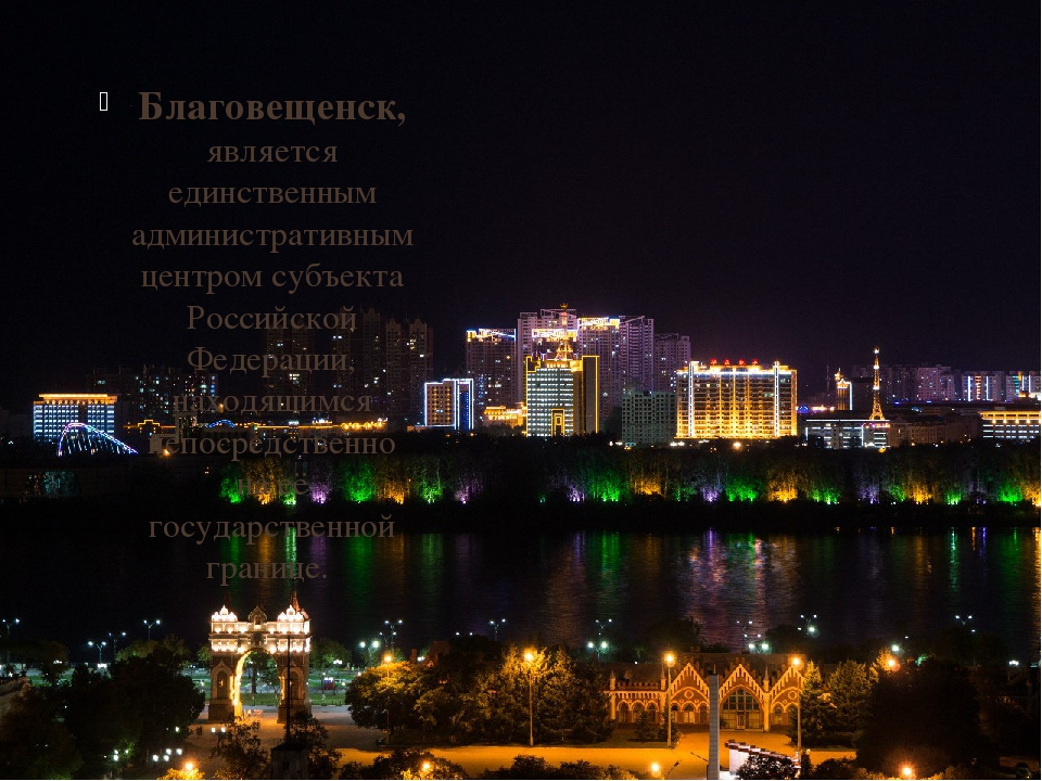 Благовещенск, является единственным административным центром субъекта Россий...