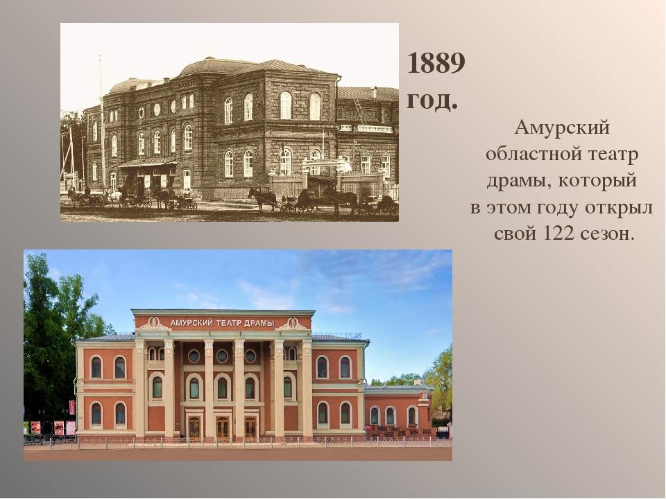 1889 год. Амурский областной театр драмы, который вэтомгоду открыл свой 12...