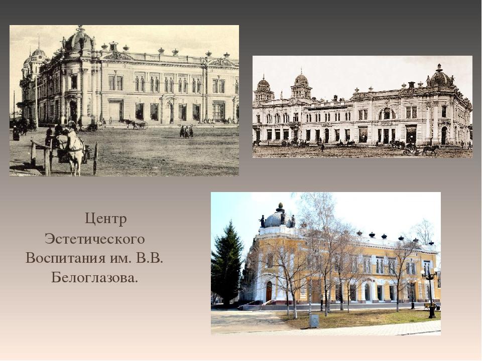 Центр Эстетического Воспитания им. В.В. Белоглазова.