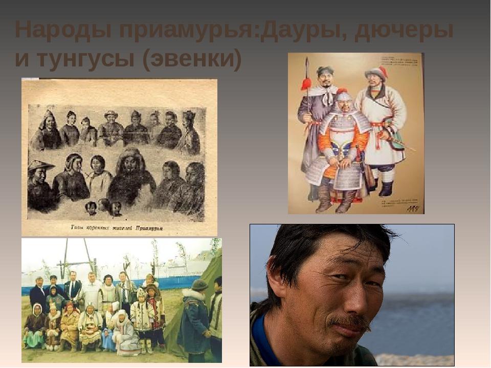 Народы приамурья:Дауры, дючеры и тунгусы (эвенки)