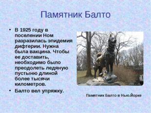 Памятник Балто В 1925 году в поселении Ном разразилась эпидемия дифтерии. Нуж