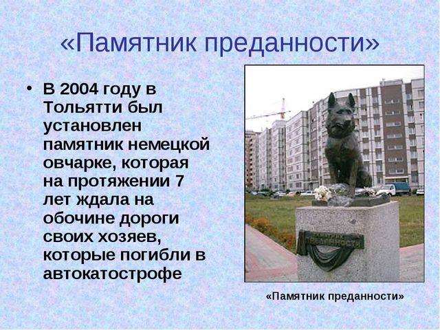 «Памятник преданности» В 2004 году в Тольятти был установлен памятник немецко...