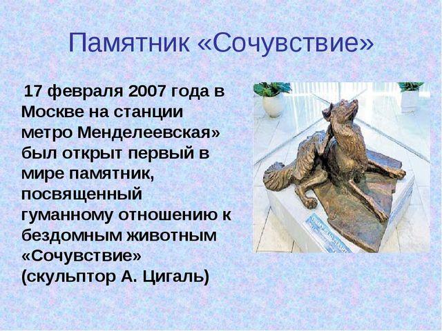 Памятник «Сочувствие» 17 февраля 2007 года в Москве на станции метро Менделее...