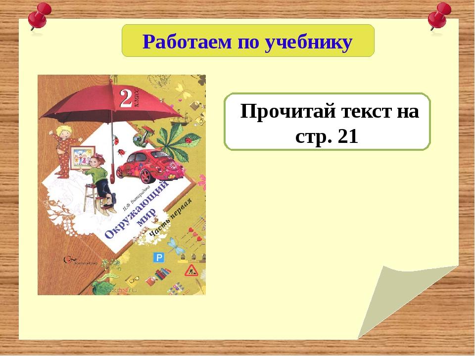 Работаем по учебнику Прочитай текст на стр. 21