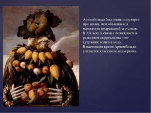 Арчимбольдо был очень популярен при жизни, чем объясняется множество подражан