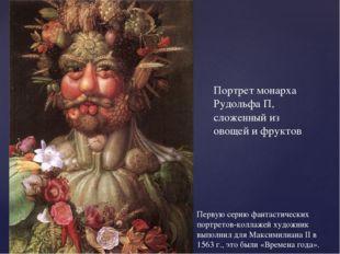 Портрет монарха Рудольфа П, сложенный из овощей и фруктов Первую серию фантас
