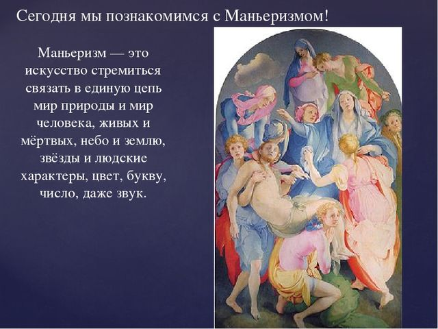 Маньеризм — это искусство стремиться связать в единую цепь мир природы и мир...