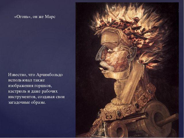 Известно, что Арчимбольдо использовал также изображения горшков, кастрюль и д...