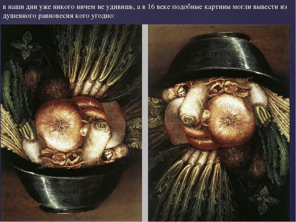 в наши дни уже никого ничем не удивишь, а в 16 веке подобные картины могли вы...