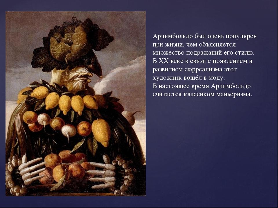 Арчимбольдо был очень популярен при жизни, чем объясняется множество подражан...