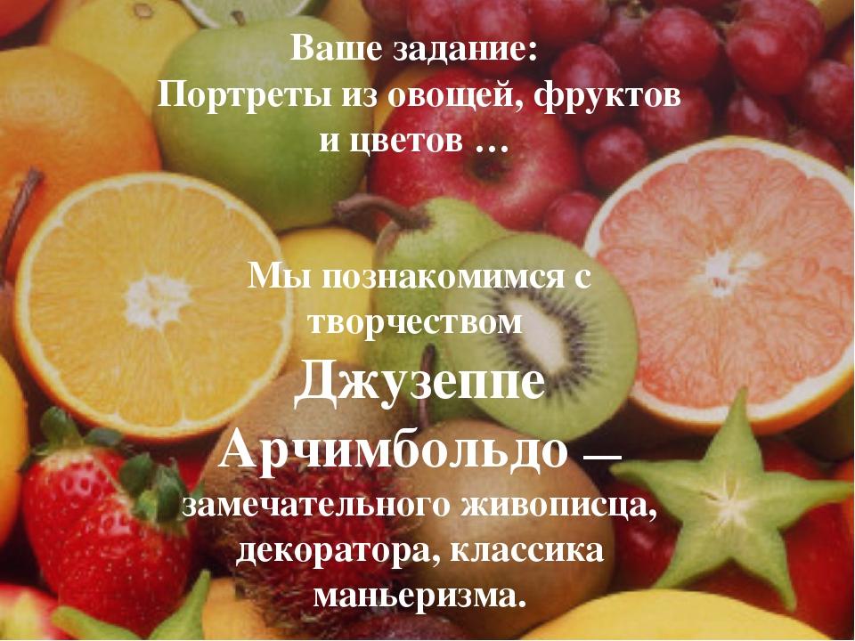 Ваше задание: Портреты из овощей, фруктов и цветов … Мы познакомимся с творче...