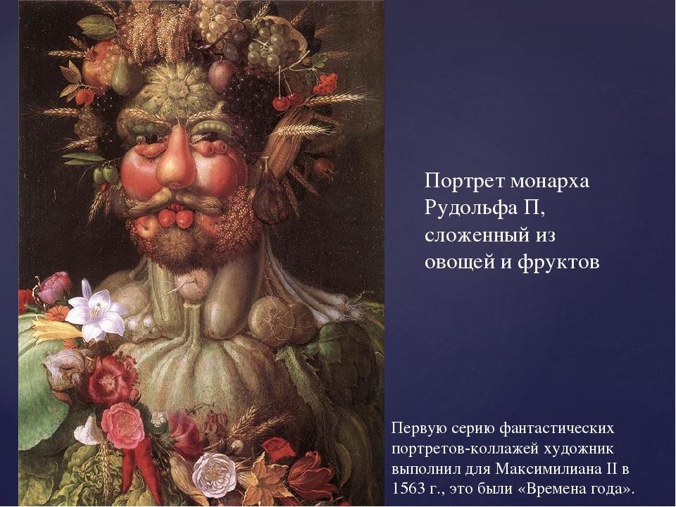 Портрет монарха Рудольфа П, сложенный из овощей и фруктов Первую серию фантас...