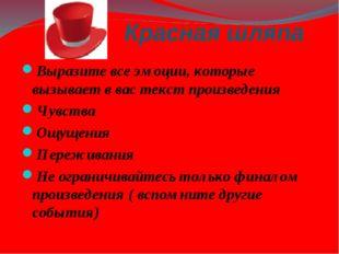 Красная шляпа Выразите все эмоции, которые вызывает в вас текст произведения