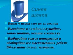Синяя шляпа Ваша миссия самая сложная Выходите в «люди»: слушайте, запоминайт