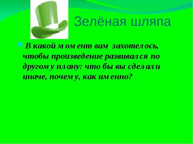 Зелёная шляпа В какой момент вам захотелось, чтобы произведение развивался по...