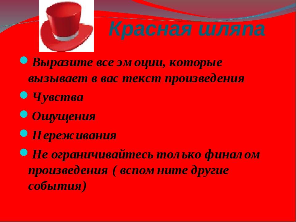 Красная шляпа Выразите все эмоции, которые вызывает в вас текст произведения...