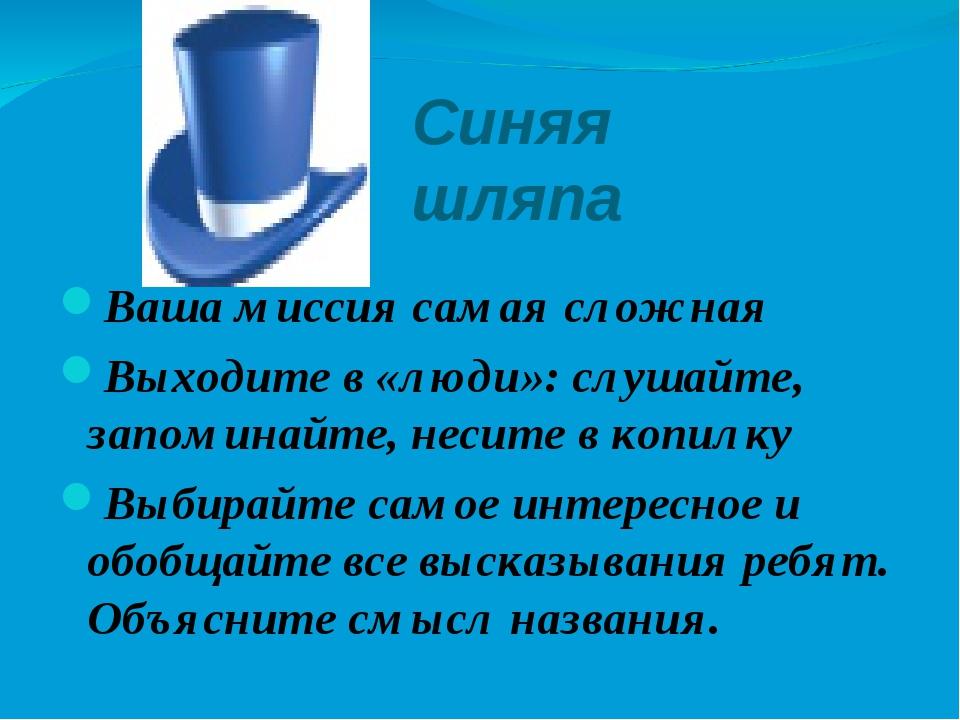 Синяя шляпа Ваша миссия самая сложная Выходите в «люди»: слушайте, запоминайт...