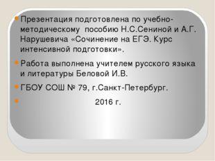 Презентация подготовлена по учебно- методическому пособию Н.С.Сениной и А.Г.