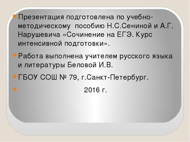 Презентация подготовлена по учебно- методическому пособию Н.С.Сениной и А.Г....