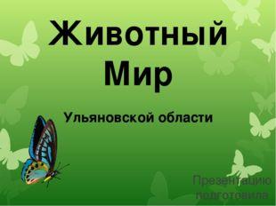 Презентацию подготовила учитель биологии МОУ Шарловская СОШ Старостина В.П. Ж
