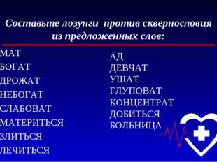Составьте лозунги против сквернословия из предложенных слов: МАТ БОГАТ ДРОЖАТ