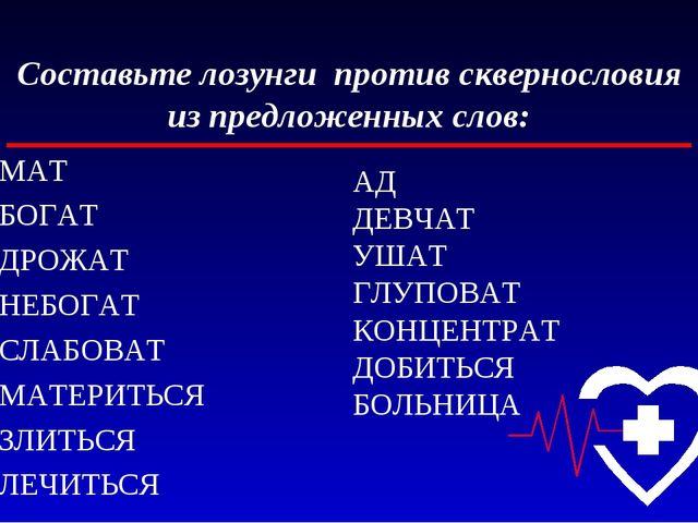 Составьте лозунги против сквернословия из предложенных слов: МАТ БОГАТ ДРОЖАТ...