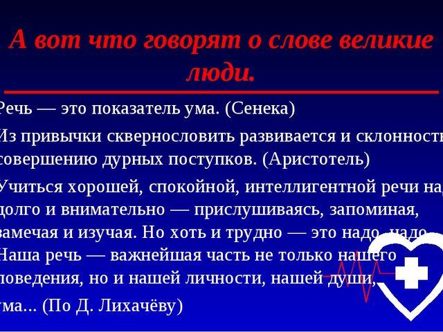 А вот что говорят о слове великие люди. Речь — это показатель ума. (Сенека) И...