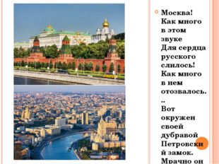 Москва! Как много в этом звуке Для сердца русского слилось! Как много в нем о
